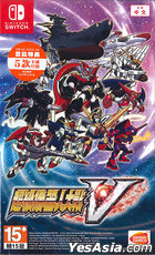 Super Robot Wars V (Asian Chinese Version)