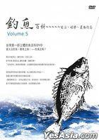 Diao Yu Bai Ke 5 (DVD) (Taiwan Version)