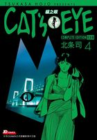 CAT'S EYE (Complete Edition)(Vol.4)