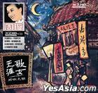 Songs By Chow Hsuan (K2HD)