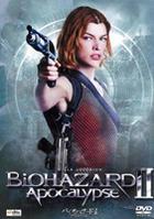Resident Evil: Apocalypse (DVD) (Cinestyle) (Japan Version)