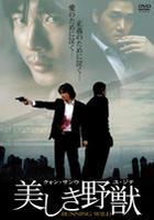 Running Wild (DVD) (Limited Edition) (Japan Version)