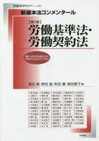 roudou kijiyunhou roudou keiyakuhou betsusatsu hougaku semina  263 shinkihonhou kommenta ru