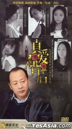 Conspiracy Of Love (H-DVD) (End) (China Version)
