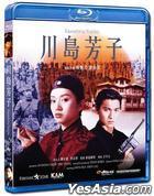 Kawashima Yoshiko (1990) (Blu-ray) (Hong Kong Version)