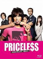 PRICELESS -有才怪,這樣的東西-  Blu-ray BOX (Blu-ray)(日本版)