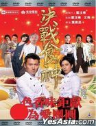 Cook Up A Storm (2017) (DVD) (Malaysia Version)