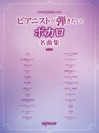 gakufu pianisuto ga hikitai bokaro meikiyokushiyuu wanranku ue no piano soro