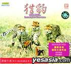 Wild File - Cheetahs : Running For Their Lives (VCD) (China Version)