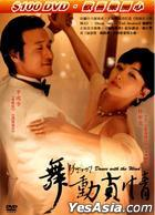 Dance With The Wind (DVD) (Taiwan Version)