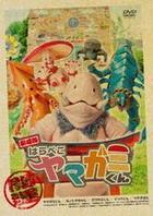 Harapeko Yamagami-kun The Movie (DVD) (Japan Version)