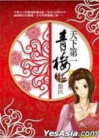Tian Xia Di Yi Qing Lou 1 -  Zhi Fu