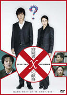 Suspect X (DVD) (Standard Edition) (Japan Version)