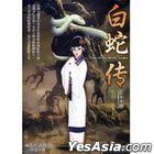 The Tale of the White Serpent (1958) (DVD) (Taiwan Version)