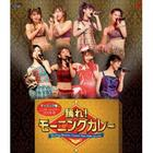 モーニング娘。コンサートツアー2006秋〜踊れ!モーニングカレー〜 [Blu-ray Disc]