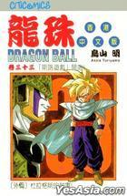 Dragon Ball (Vol.33)