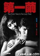 The First Time Is the Last Time (1989) (DVD) (2021 Reprint) (Hong Kong Version)