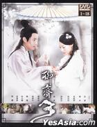 Liao Zhai 3 (DVD) (Part I) (To be continued) (Taiwan Version)