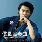 Nobunaga Concerto 2 Soundtrack Performed by Taku Takahashi (Japan Version)