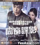 Commitment (2013) (VCD) (Hong Kong Version)