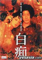 Hakuchi (Japan Version)