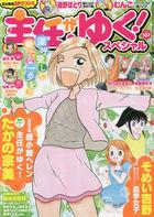 Hontou ni Atta Waraeru Hanashi Pinky Zoukan 08210-07 2020