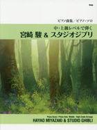 gakufu miyazaki hayao ando sutajio jiburi piano kiyokushiyuu piano soro chiyuu jiyoukiyuu reberu de