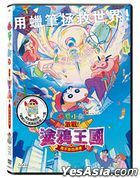 Crayon Shinchan Movie 2020 (DVD) (Hong Kong Version)