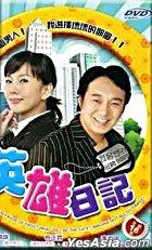 Hero Diary (DVD) (End) (Mandarin Dubbed) (Taiwan Version)