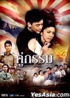 Koo Gum (DVD) (Box 2) (Thailand Version)