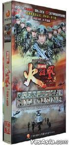 特種兵之火鳳凰 (DVD) (完) (中国版)