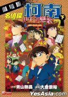 Detective Conan: The Crimson Love Letter (Vol.2)(End)(Colour Edition)