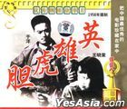 Ying Xiong Hu Dan (1958) (VCD) (China Version)