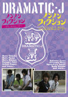 Dramatic-J (DVD) (Vol.6) (Japan Version)