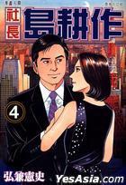 She Chang Dao Geng Zuo (Vol.4)