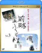Zenryaku Ofukurosama 2 (Blu-ray) (Vol.3) (Japan Version)
