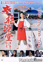 幸福澡堂 (2016) (DVD) (香港版)