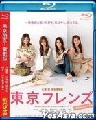 Tokyo Friends The Movie (Blu-ray) (English Subtitled) (Taiwan Version)