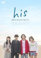 his - Koisuru Tsumori Nante Nakatta - (DVD) (Japan Version)