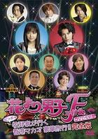 Hana Yori Dango - Special TV Final Kokai Kinen : Binbo Makinoke ga Iku Hong Kong Macao Goka Ryoko!! (DVD) (Japan Version)