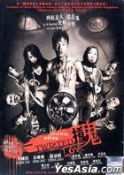 Twisted Love (2011) (DVD) (Malaysia Version)