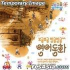 English Children's Story (2CD) (Korea Version)