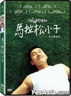 馬拉松小子 (2005) (DVD) (台灣版)