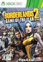 Borderlands 2 Game of Year Edition (日本版)