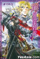 Yasashii Ryuu no Koroshikata (Vol. 3) (Novel)