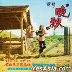 Wan Qiu Original Soundtrack (OST) (Singapore Version)