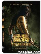 Tombiruo (2017) (DVD) (Taiwan Version)
