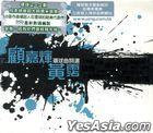 环球曲词选 - 顾嘉煇 + 黄沾