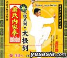 Tai Ji Xi Lie - Tai Ji Jian (VCD) (China Version)