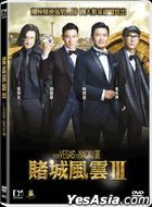 From Vegas To Macau III (2016) (DVD) (Hong Kong Version)